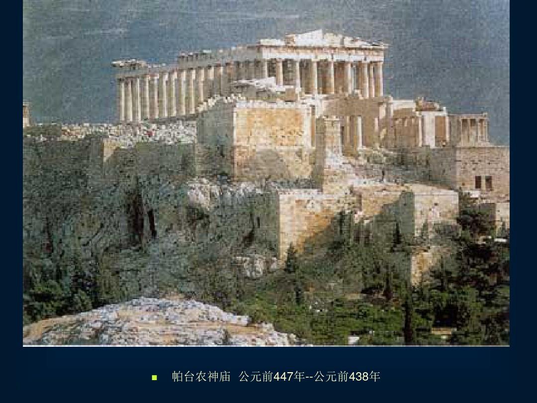 无忧文档 所有分类 人文社科 设计/艺术 古希腊,古罗马美术作品欣赏图片