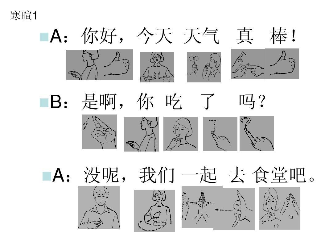 手语讲座-手语教程(详细)