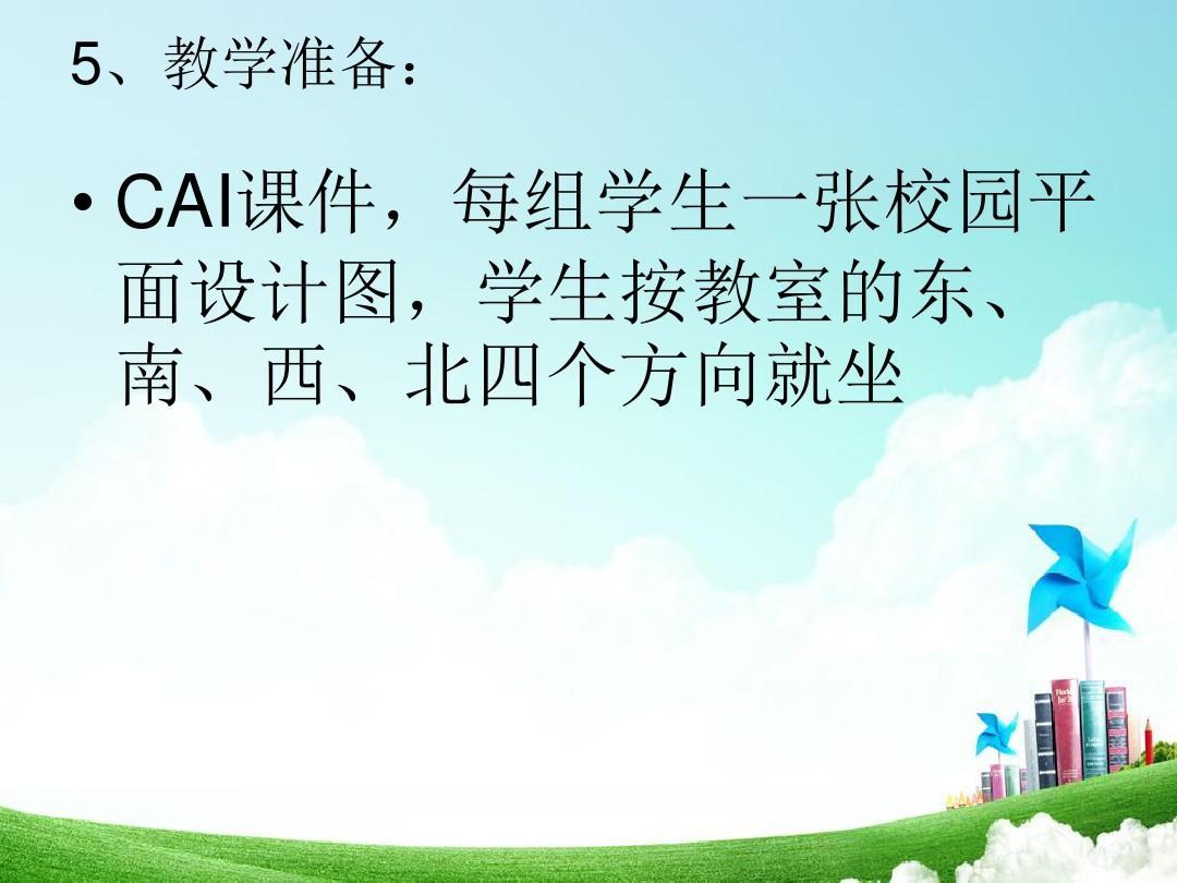 审定版位置三三下小学精品课件与下册-人教年级(说课稿)数学ppt方向复习汉语教学法对外图片
