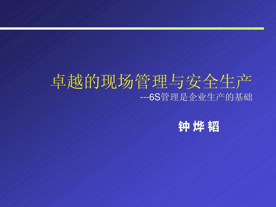 卓越的现场管理与安全生产--6S管理是企业生产的基础(ppt163)