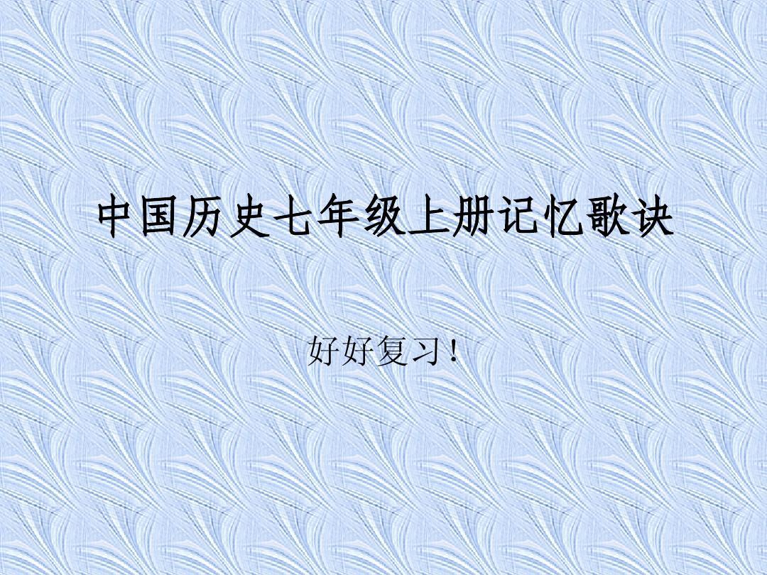 中国历史七年级上册记忆歌诀PPT_word文档在