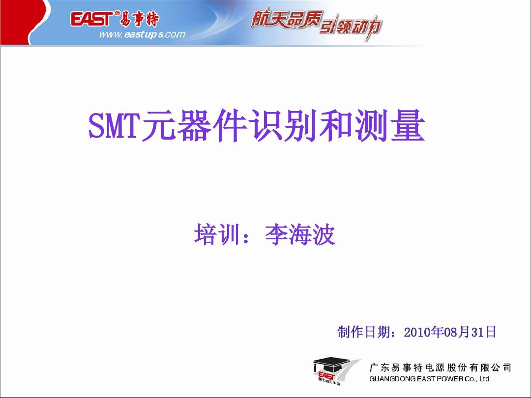 SMT元器件识别和测量