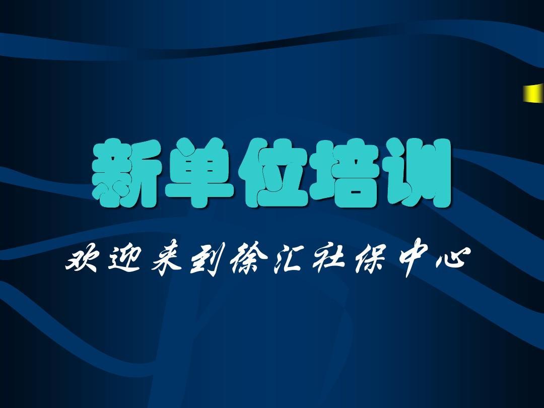 新单位培训2014修改稿