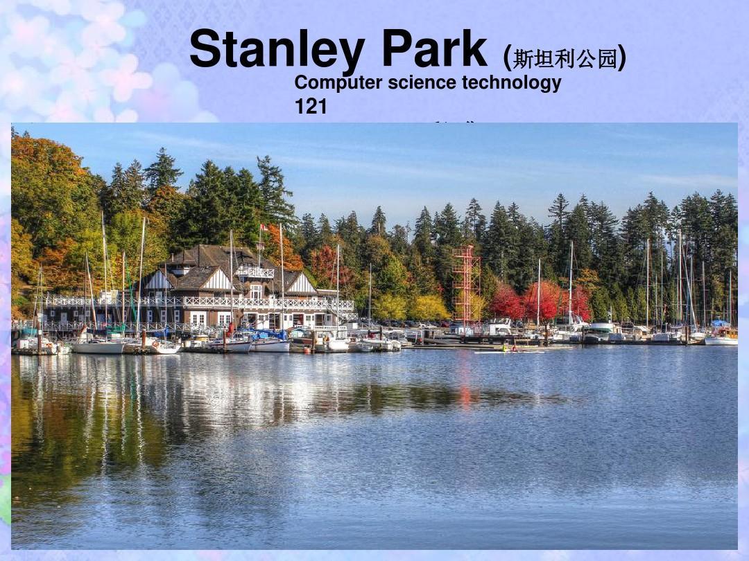 斯坦利城市公园(英语)PPT