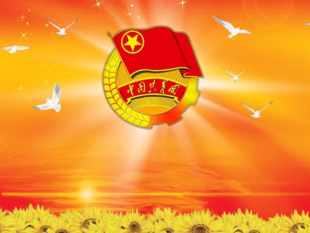 共青团ppt模版 中国 共青团ppt模板 8页 免费 团徽版  团委工作汇报图片