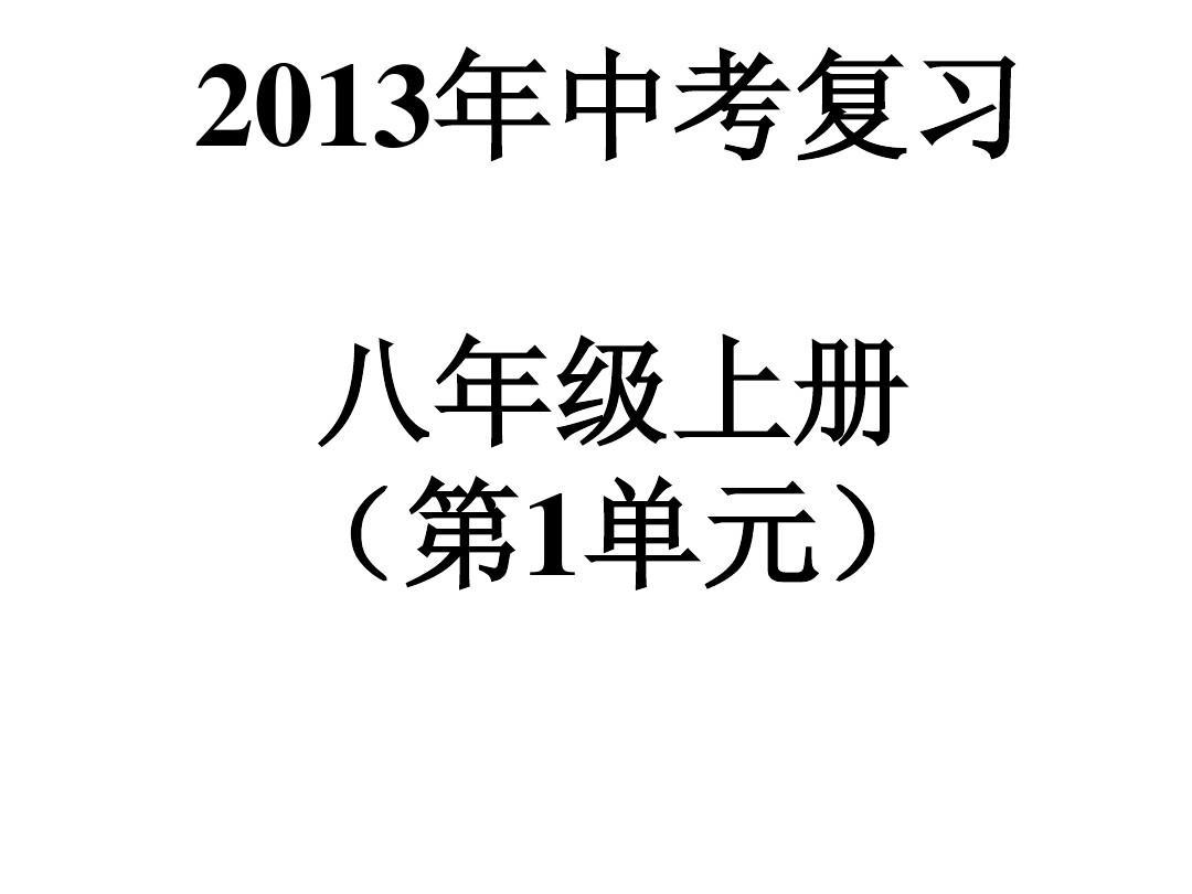 2013年中考历史复习八年级第一单元