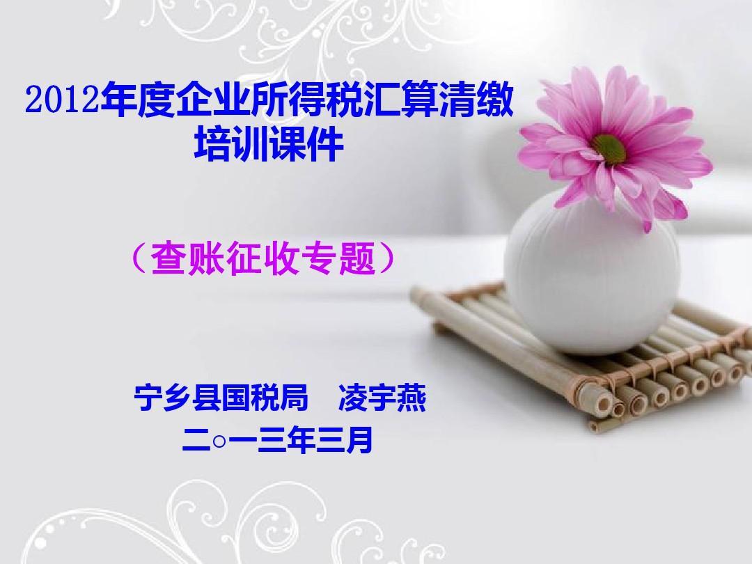 宁乡国税-2012年度企业所得税汇算清缴培训课件(查账征收)