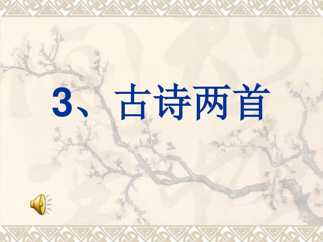 语文 苏教版三年级上册古诗两首ppt图片