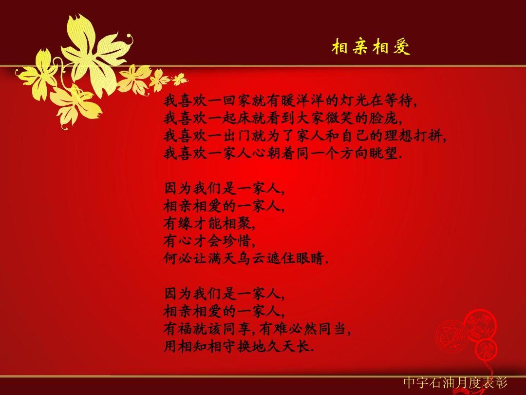 公司企业单位政府月度表彰大会大红色背景ppt模板图片