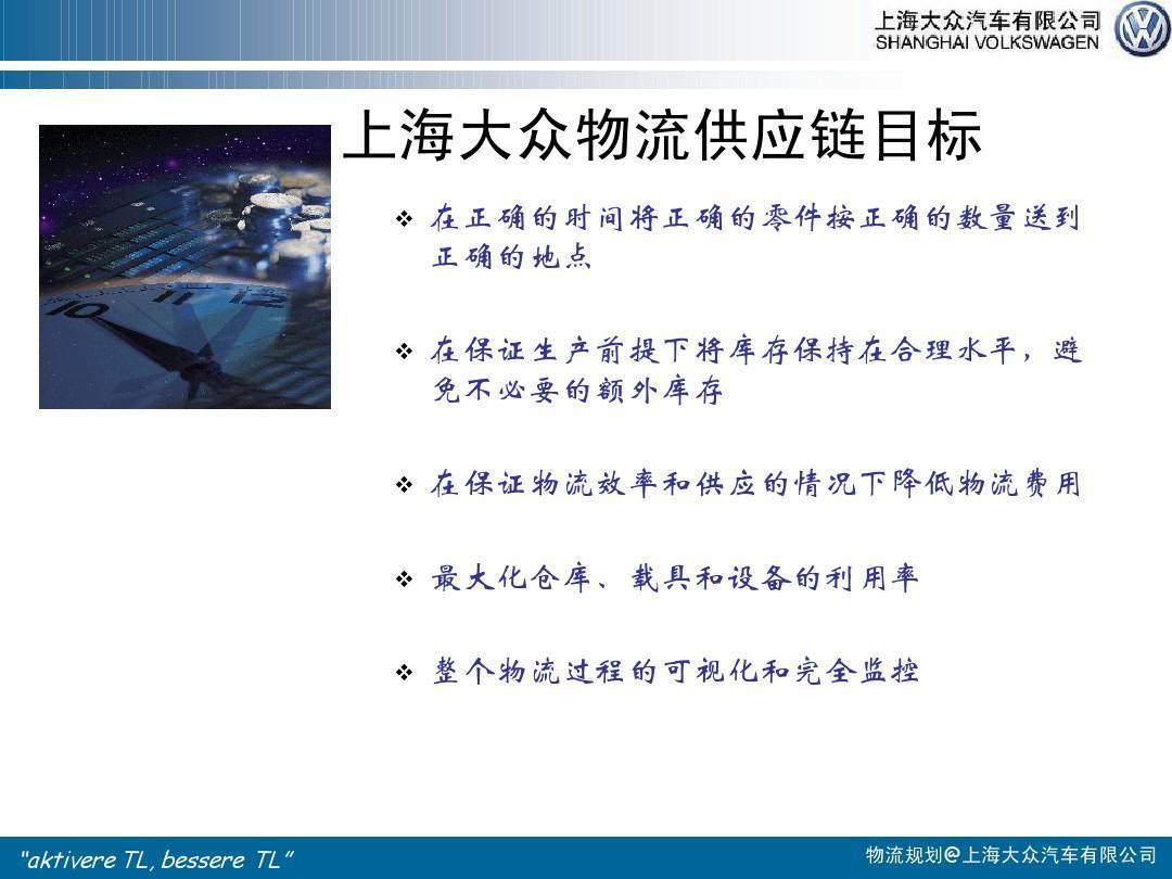 上海大众经销商培训管控平台.doc
