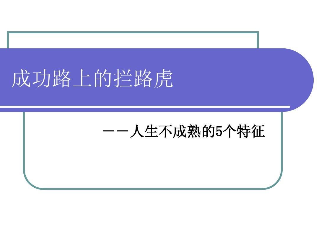 人生职业规划范文_人生不成熟的5个特征_word文档在线阅读与下载_免费文档