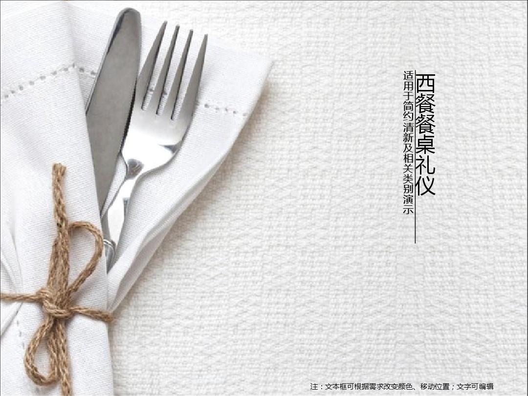 餐餐桌礼仪ppt_西餐餐桌礼仪PPT_word文档在线阅读与下载_无忧文档