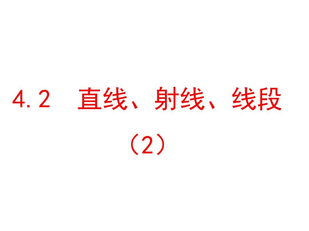 4.2  直线、射线、线段  第2课时