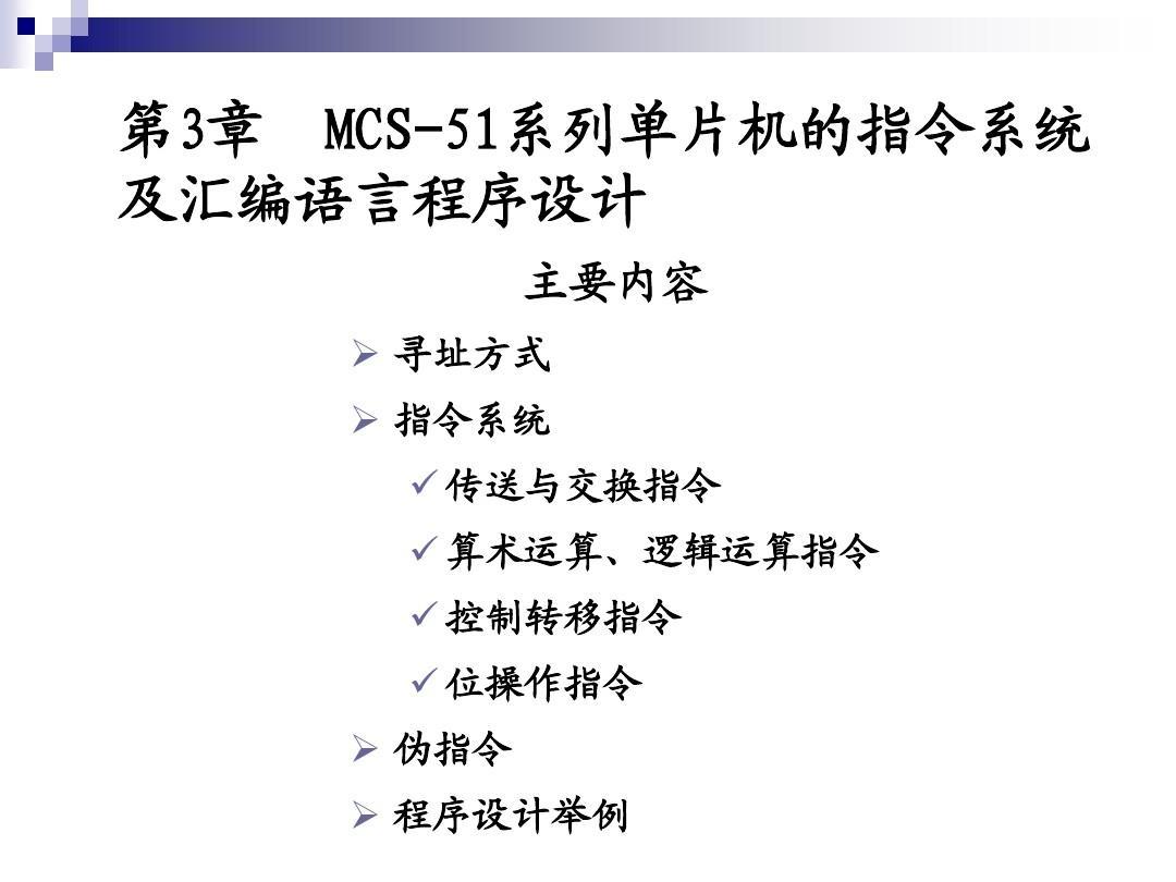 第3章  MCS-51系列单片机的指令系统及汇编语言程序设计