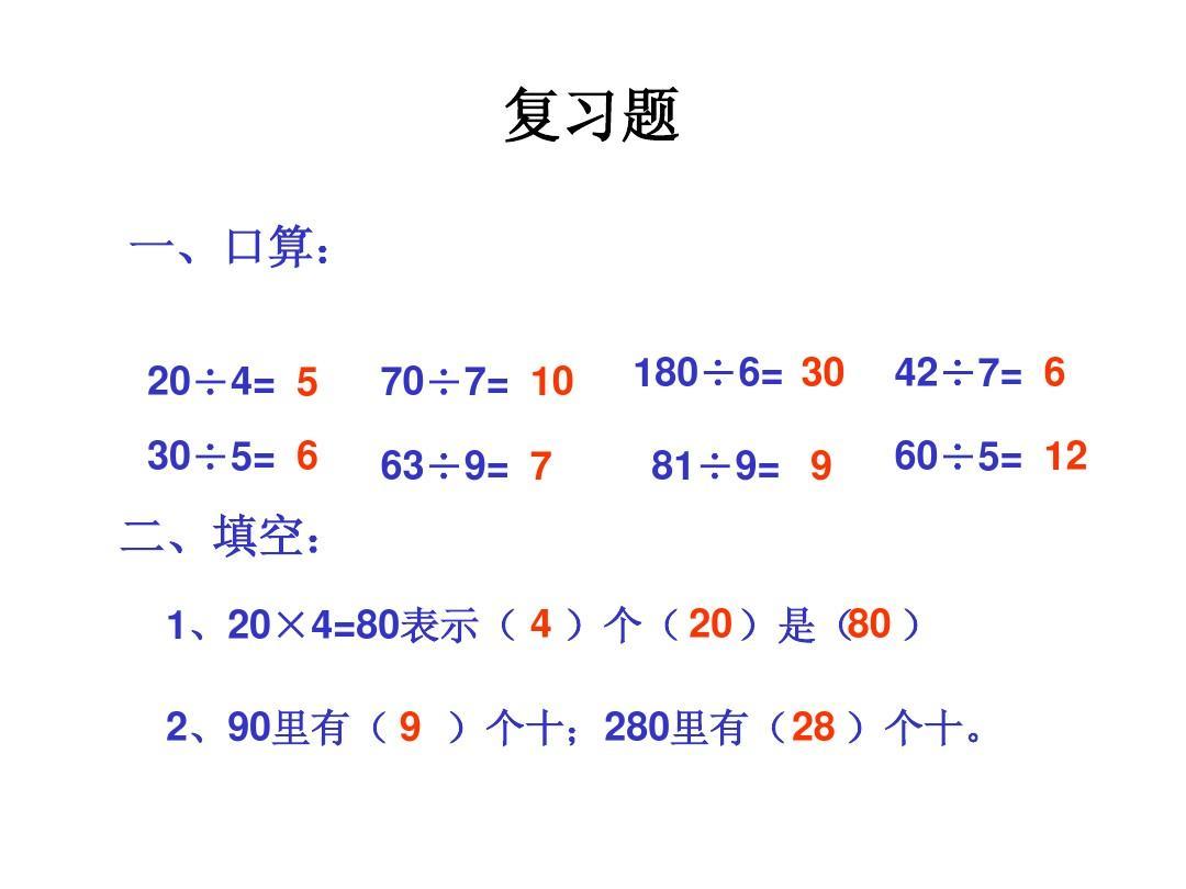 课时是两位数的口算除数1课件___ppt除法_(1)说课稿评价语图片