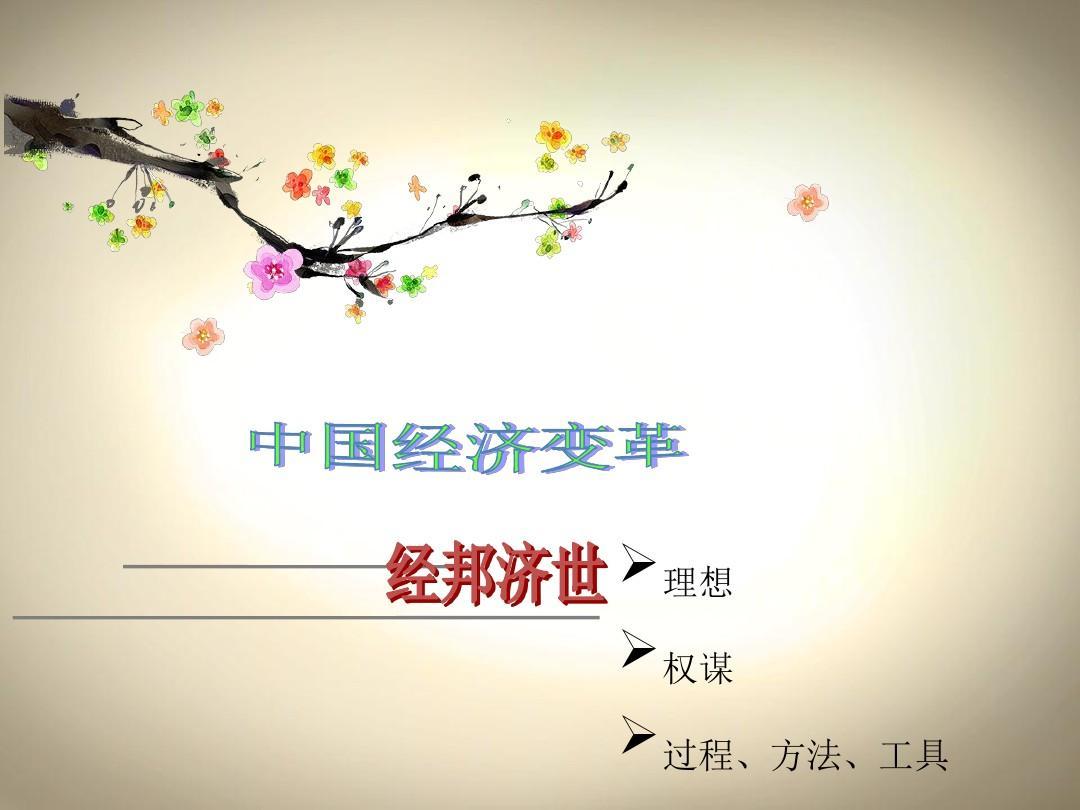 中国经济变革.ppt图片