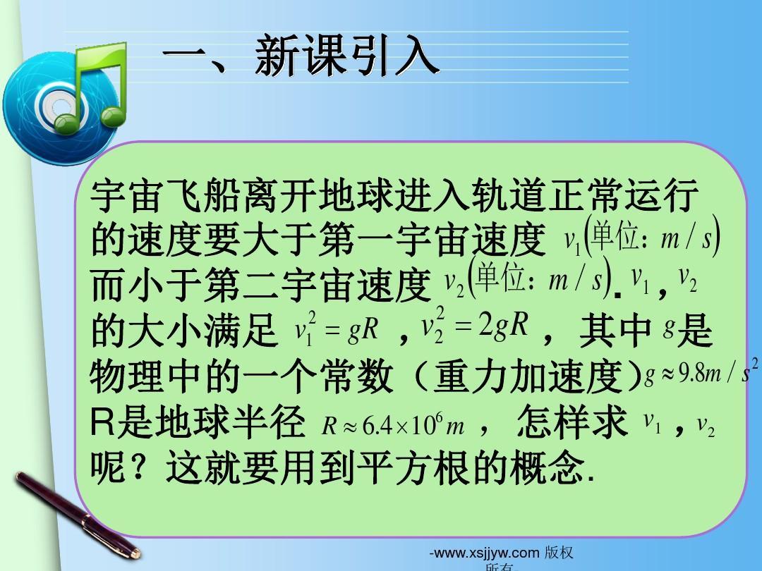 【同步再见】2016七年级语言(教案版课件)同步备课资料(数学人教):6下册备课幼儿园说课稿图片