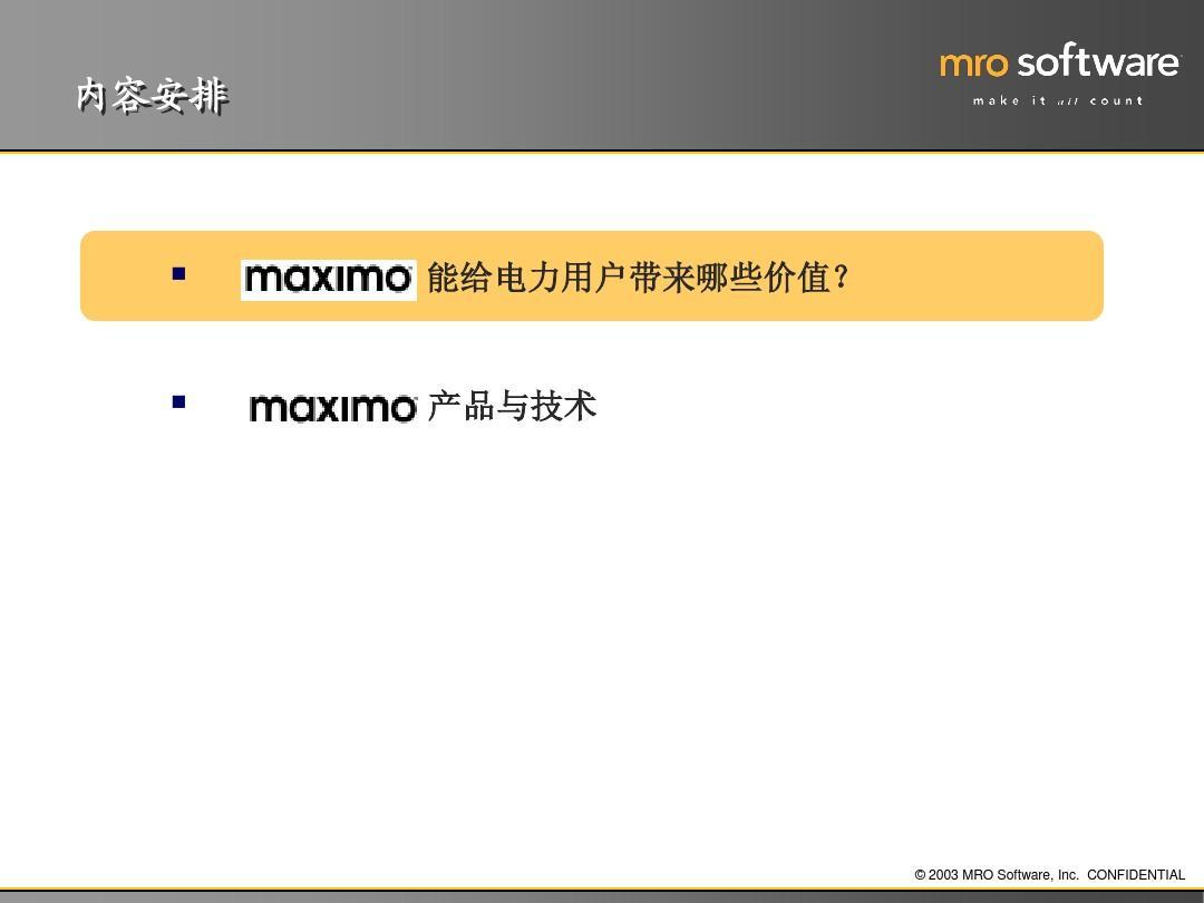 maximo系统介绍ppt
