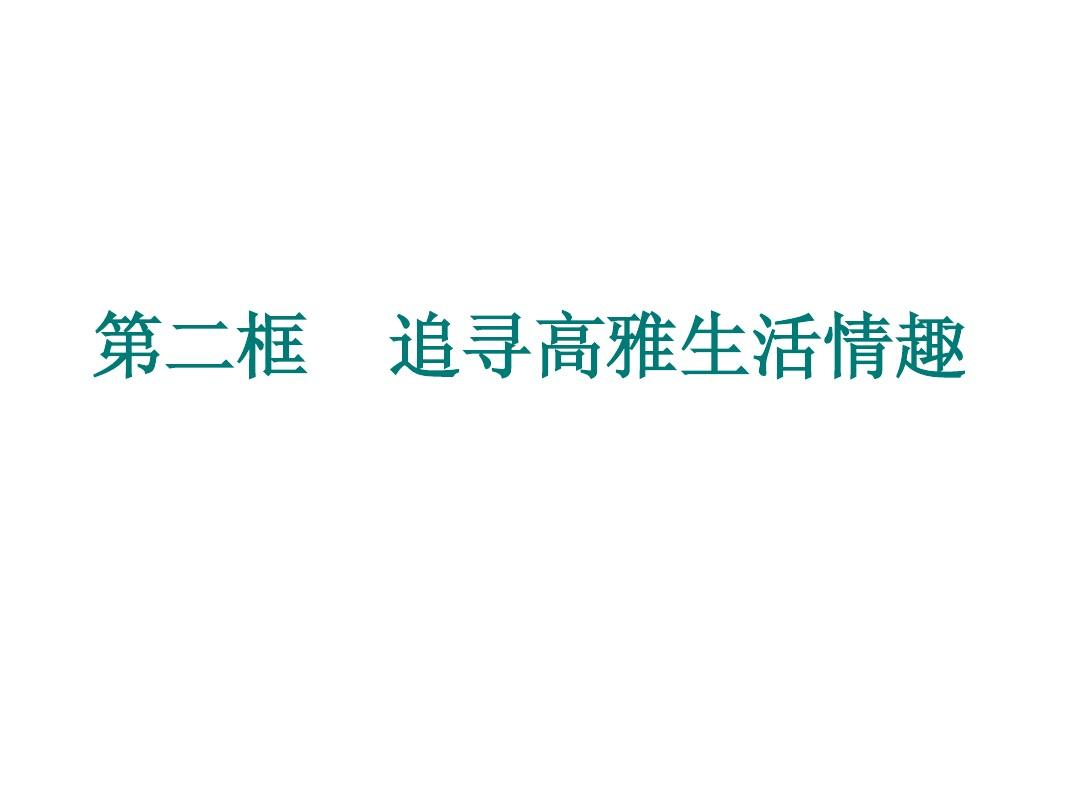 人教版七上第三单元第七课第二框追寻高雅生活情趣(共56张PPT)