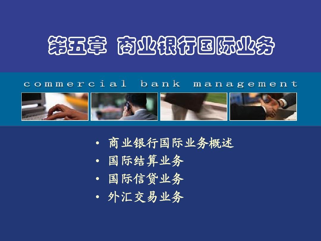 第5章  商业银行国际业务