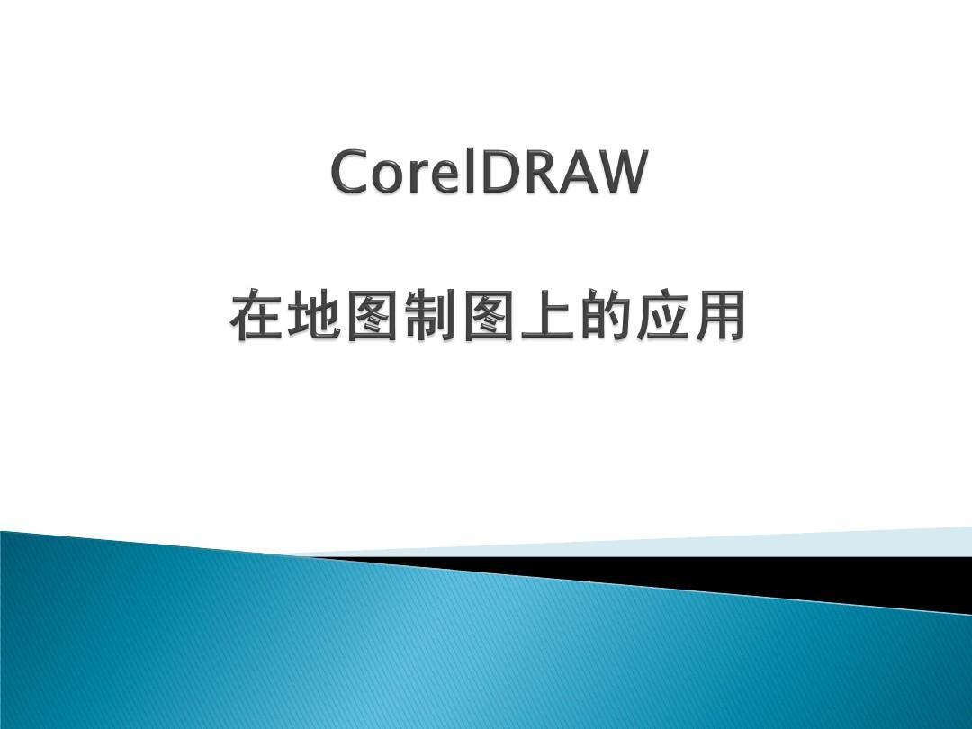 CorelDRAW地图制图教程PPT