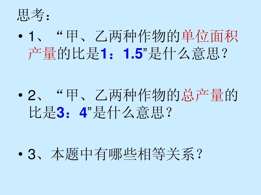 3再探语文上册与二元一次方程组(第2年级)七年级实际备课组ppt二数学问题教案二课时单元v语文图片