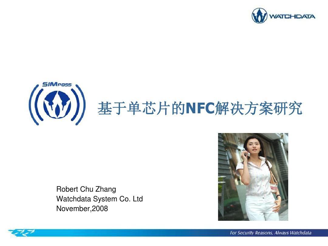 5基于单芯片的NFC解决方案研究-张楚CN