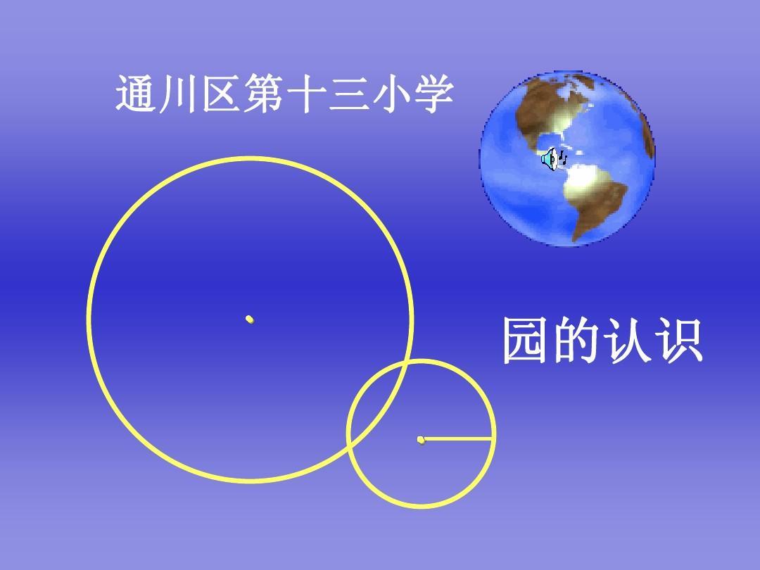 圆的认识教案_百分数解决问题 轴对称图形 分数除法整理复习 圆的认识教学设计 的相
