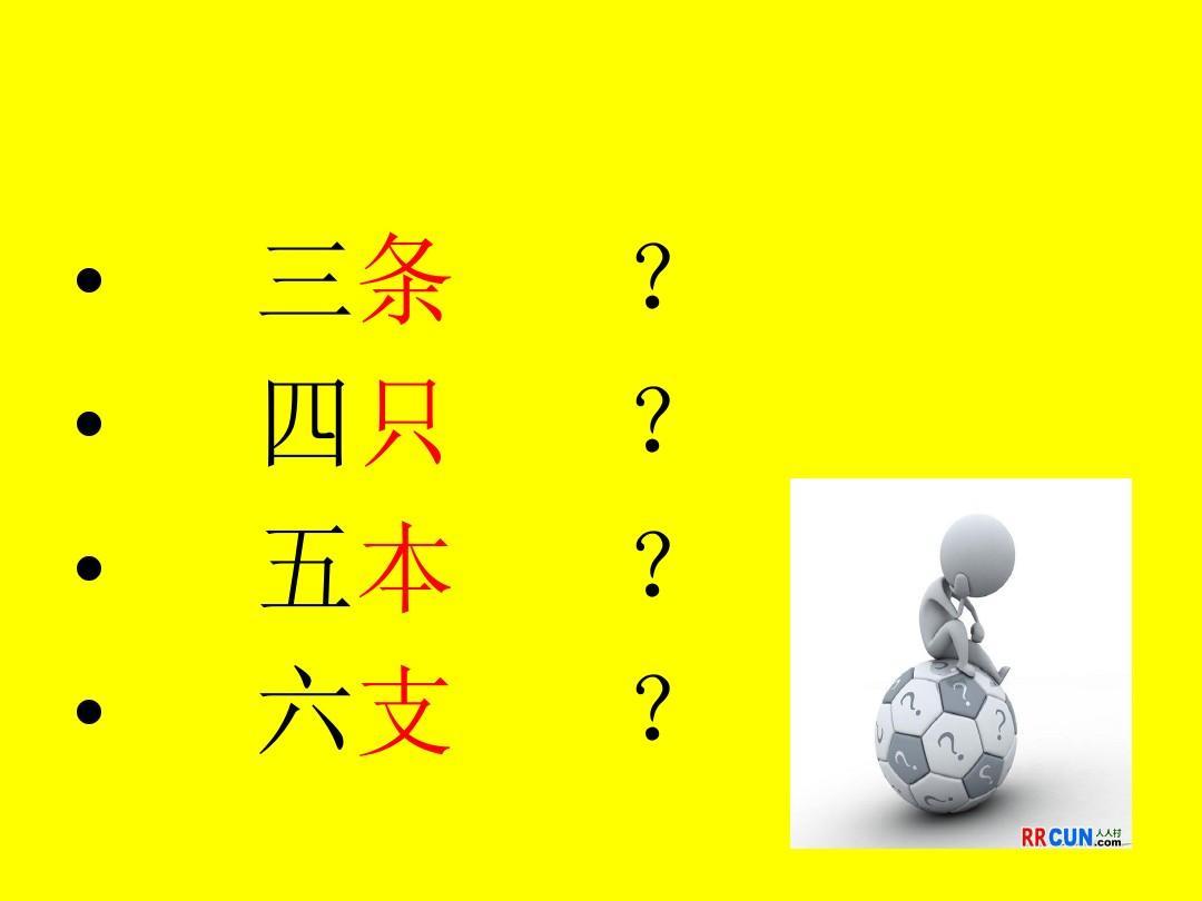 新疆v句子版汉语文二句子年级课件歌祖国完整ppt的赞美上册量词小学生图片