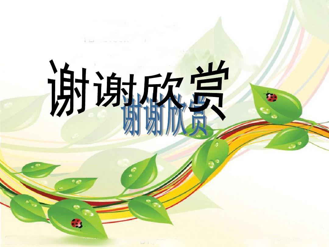 renjunfeng 读书报告会ppt模板.ppt 20111