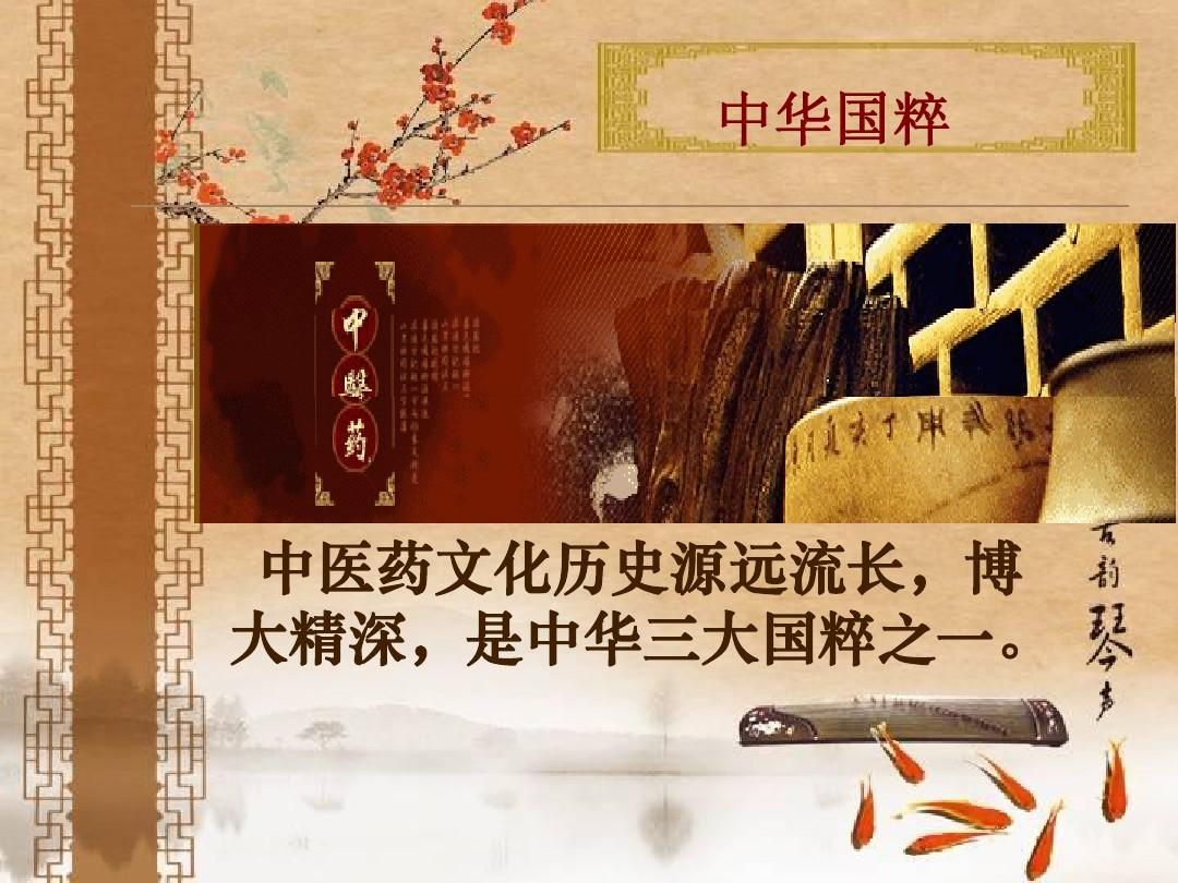 中国文化为什么能源远流长求解图片