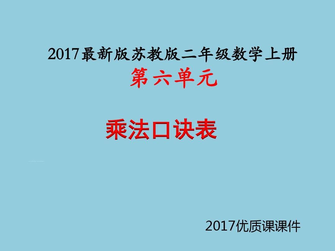 最新版苏教版二年级数学上册第六单元《乘法口诀表》教学课件ppt图片