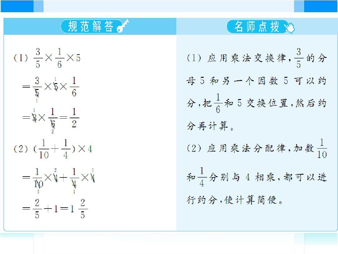 人教版六乘法上课件分数的简便计算教学ppt年级模板说课多媒体幻灯片备课初一藏文图片