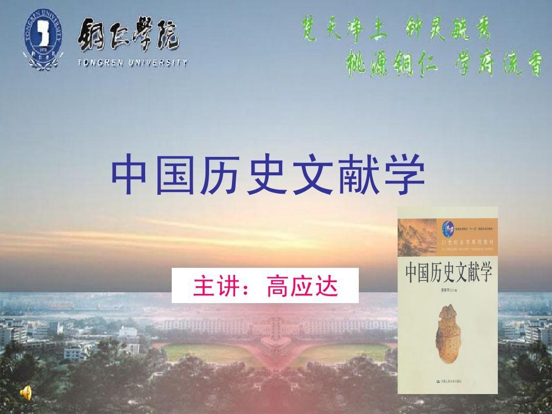 1-1中国历史文献学-第一章绪论