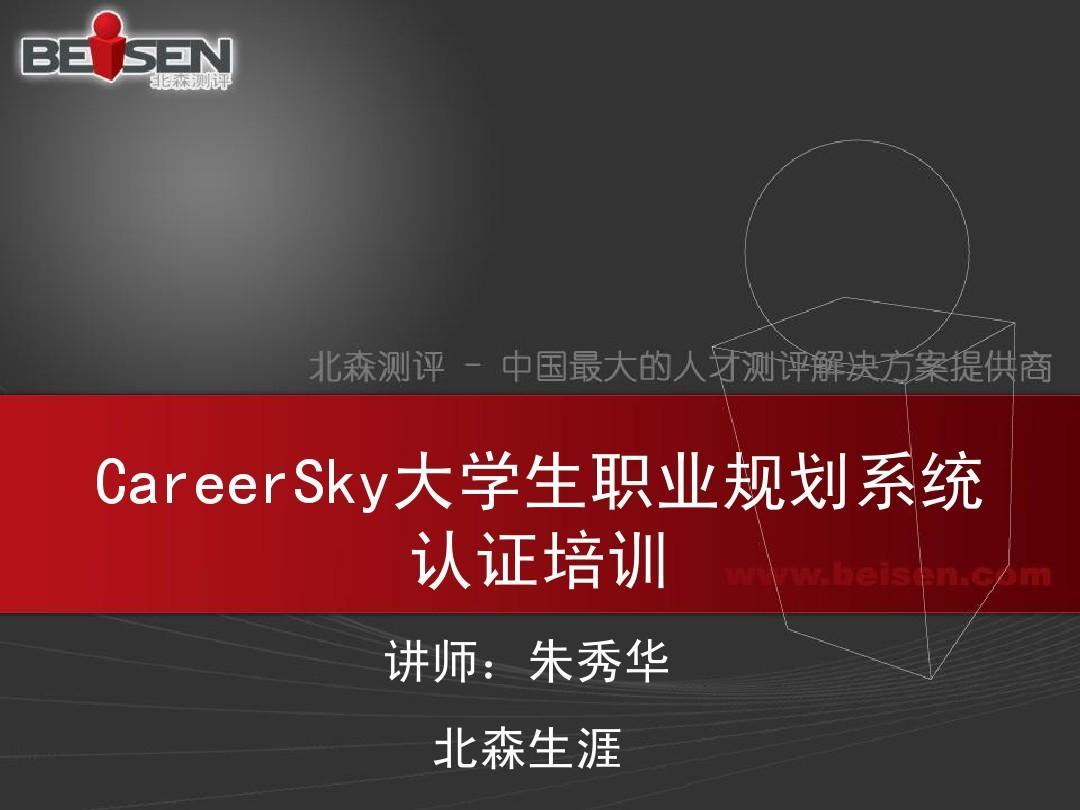 Careersky学业版认证培训--湖南2017北京大学高中水平考试图片