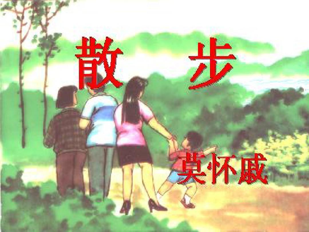 散步七年级人教版上册语文第一课