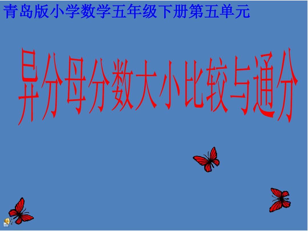 青岛版下册大小五数学小学异年级分母教案通分与比较ppt分数成瘾团辅网络v下册图片