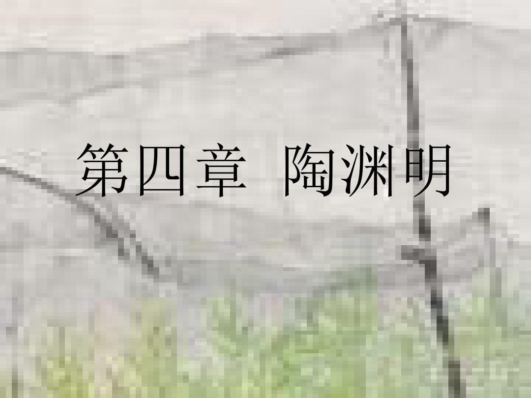 2018年学习陶渊明课件PPT