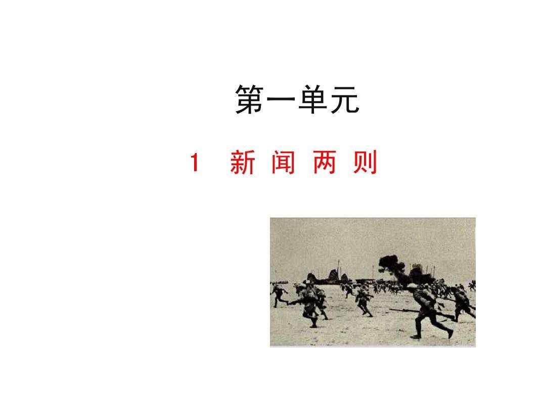 2013版人教版八年级语文上册  新闻两则 课件