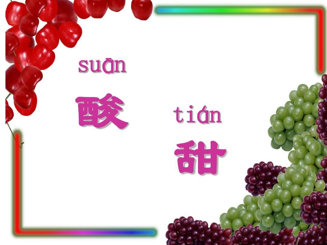 免费文档 所有分类 小学教育 语文 17,酸的和甜的教学课件ppt  suān图片