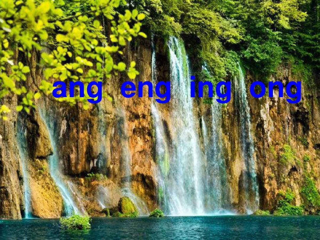 一年级语文上册汉语拼音13《angengingong》课件7新人教版