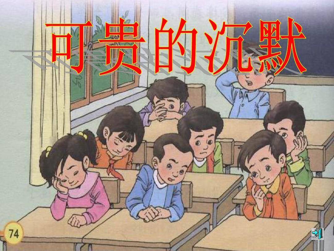 你可沉默可贵的喜欢教学设计17可贵的沉默可贵的沉默说课稿的课笨说老狼稿图片