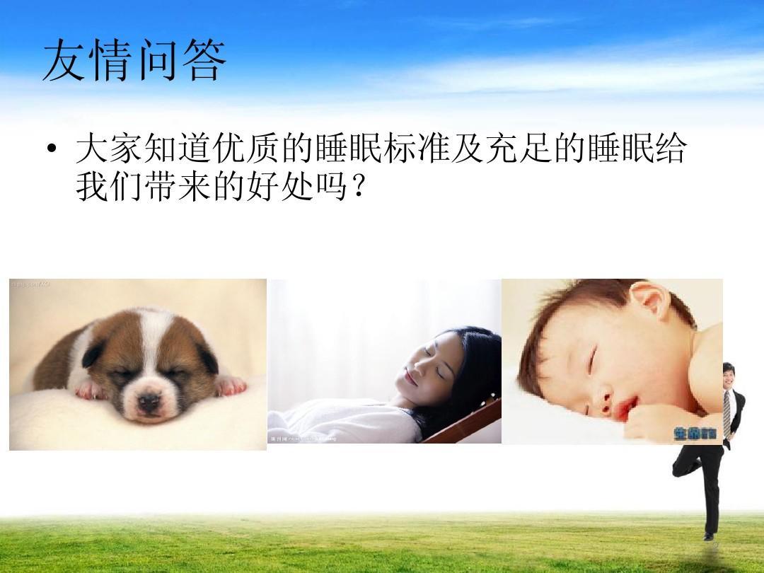 大学生睡眠状况调研报告ppt图片