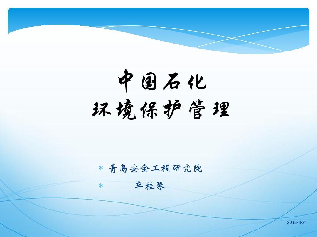 中石化环保管理(201210.31)