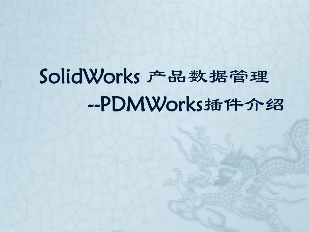 Solidworks PDM插件介绍