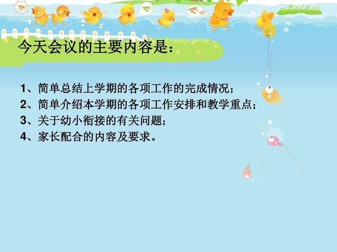幼儿园课件精品大班幼儿园家长第二家长学期课件课例式备课图片