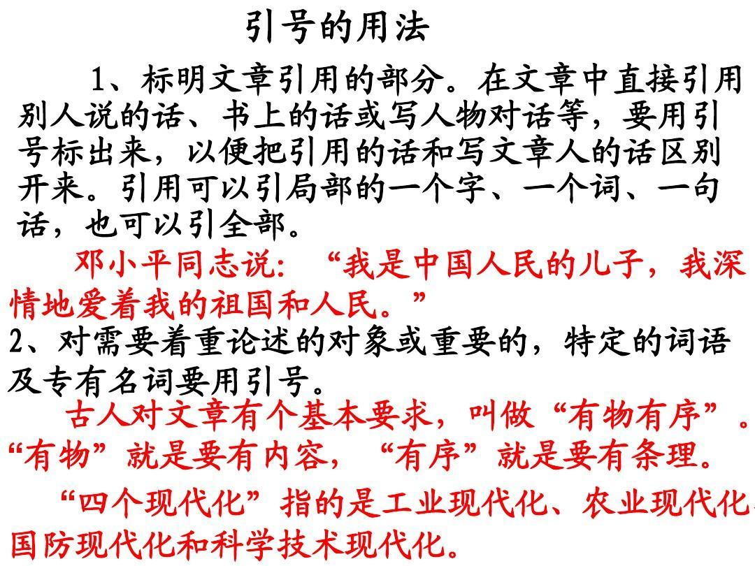 引号的意思 作用 例句_引号用法_小学引号的用法及例句