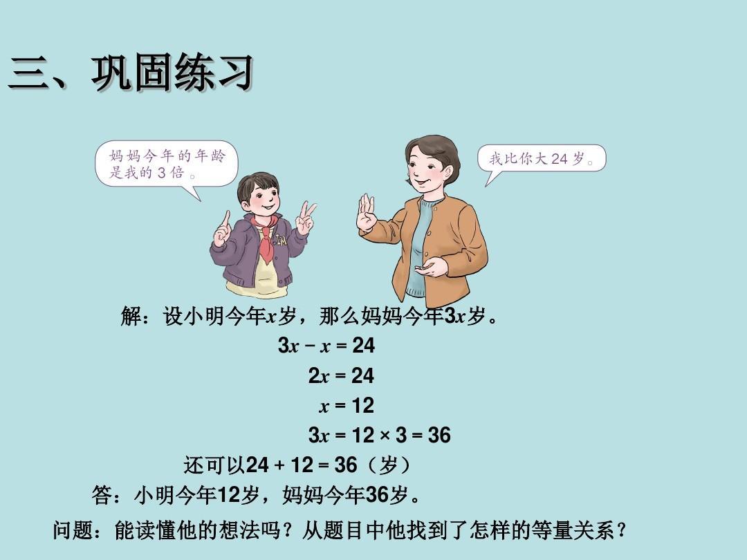 五方程课件成就第五年级《列人民解决问题例4》上册ppt中国古代的科学技术单元数学版详细教案图片