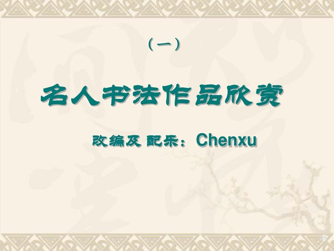 中国名人书法作品欣赏PPT