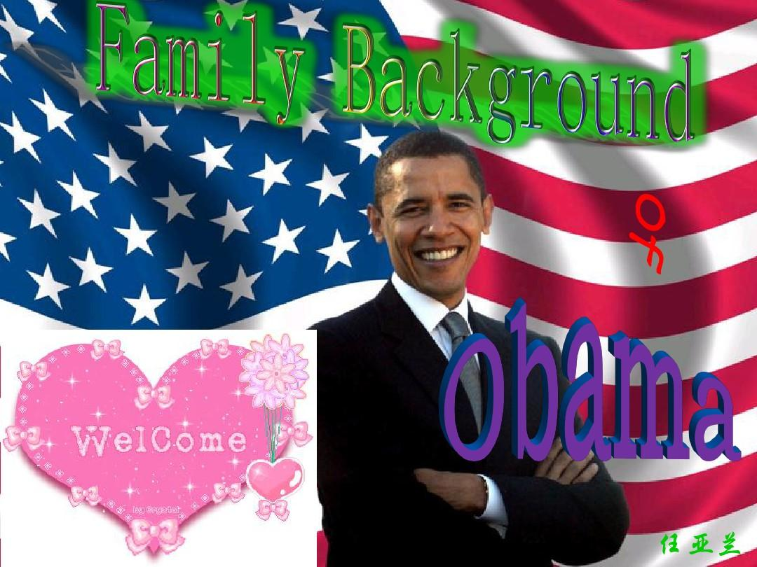 Family background of Obama奥巴马家庭背景PPT